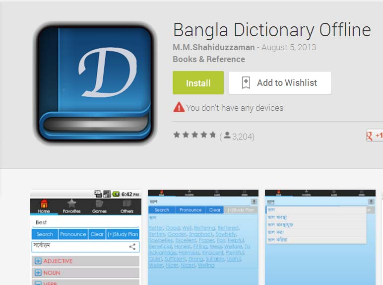 bangla dictionary offline