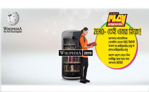 wikipedia_zero_Banglalink_Tech Shohor