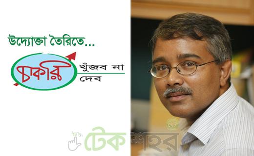 Chakri khujbo na chakri debo _Munir-Hasan_TechShohor