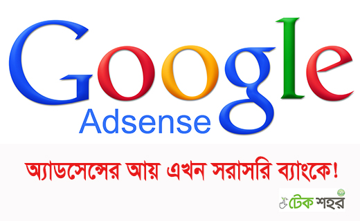 GoogleAdsense_ Tech Shohor
