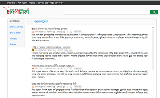 Pipilika News service_ Tech Shohor