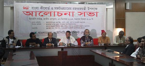 BIJF Bijoy Bangla-techshohor