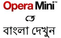 Bangla on opera mini-TechShohor