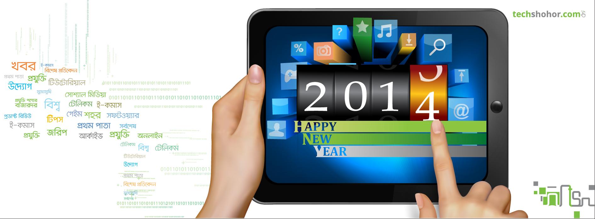 New Year-TechShohor