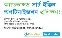 SEO training-DevsTeam Institute-TechShohor