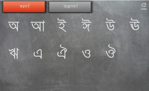 gSlate Bangla-TechShohor