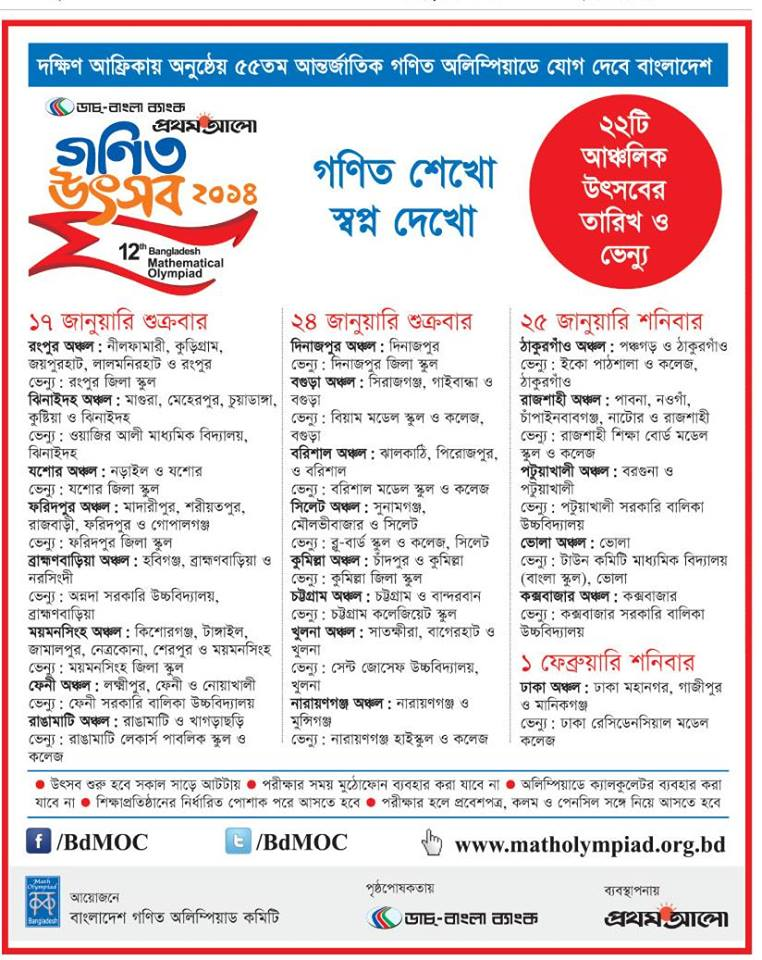 Bangladesh Mathematical Olympiad-schedule-TechShohor