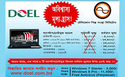 Doel laptop-TechShohor