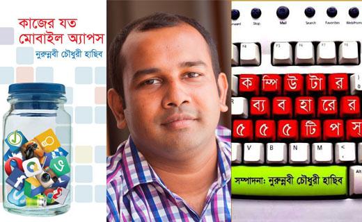 Nurunnaby Chowdhury Hasive Book-TechShohor
