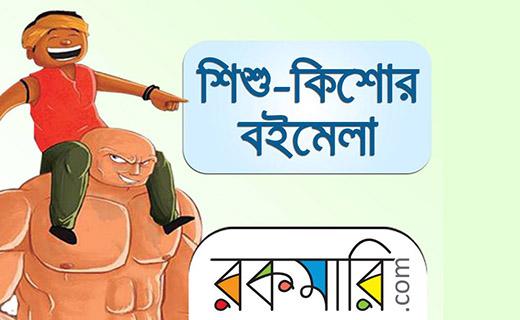 Rokomari Sishu Kishore Boimela-TechShohor