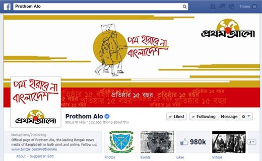 prothom-alo facebook page-TechShohor