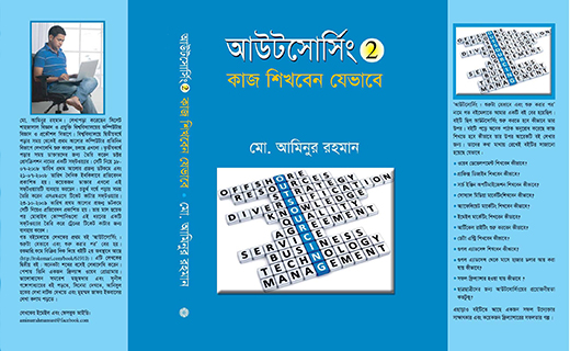 Aminur rahman book of outsourcing-TechShohor