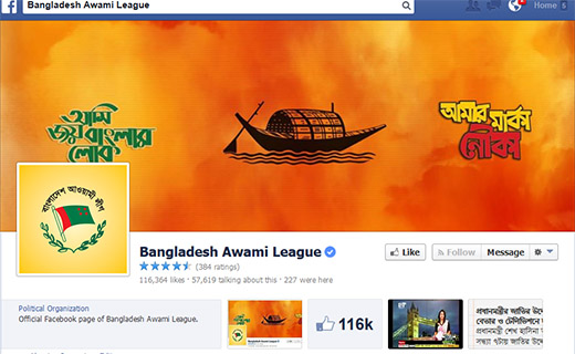 Bangladesh Awami League-TechShohor