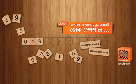 Banglalink-special_number-TechShohor