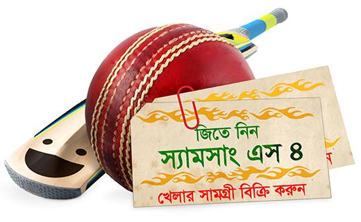 Bikroy cricket offer-TechShohor