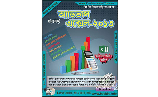 Advanced Excel book-TechShohor