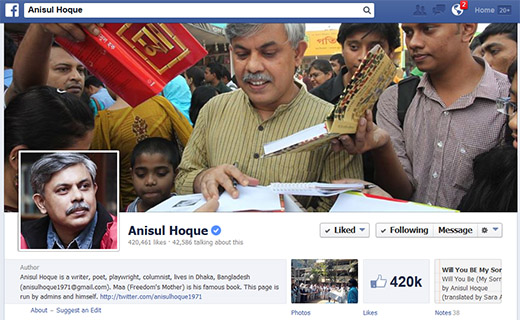 Anisul Hoque facebook page-TechShohor