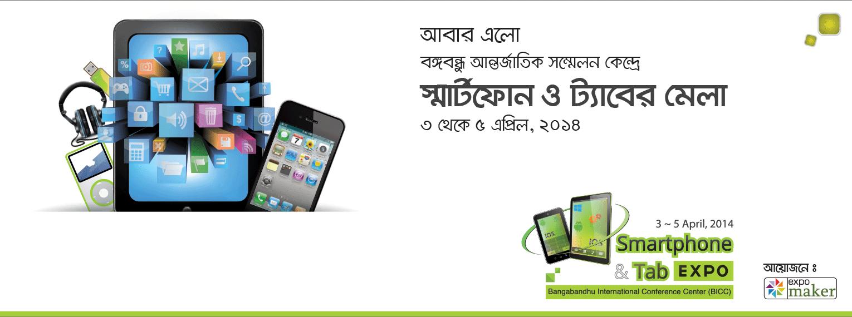 Smartphone & tab expo-TechShohor