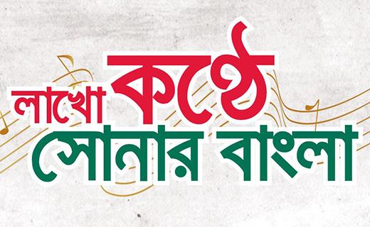 Lakho konthe sonar bangla-TechShohor