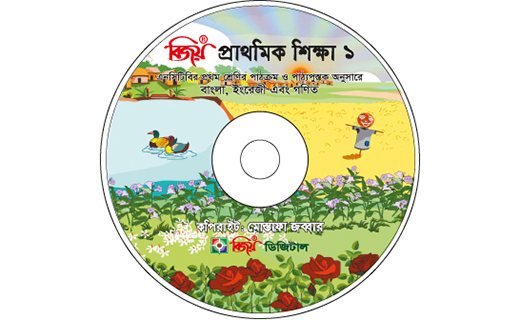 Bijoy Primary Shikkha CD-TechShohor