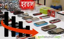 Mobile-phone--Business-techshohor