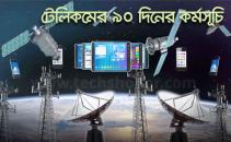 telecom-90-Days-techshohor