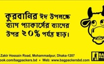 bagpacker's Eid offers