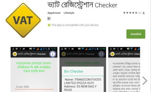 mobile app checker
