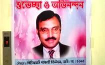 btrc chairman-sahjahan-techshohor