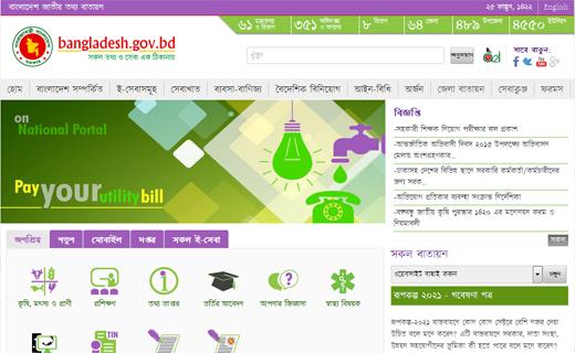 Bangladesh-natiional-portal-TechShohor
