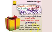 Banglalion eid offer-TechShohor