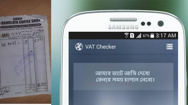 vatchaker-techshohor