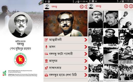 bangabandhu app-TechShohor