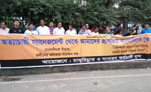 banglalink Union
