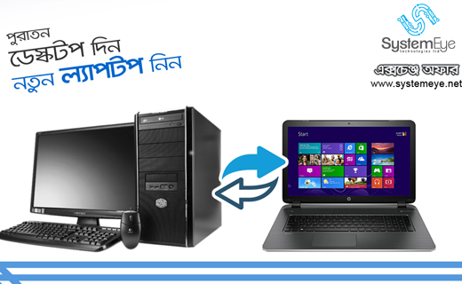Desktop Exchange with laptop-Techshohor