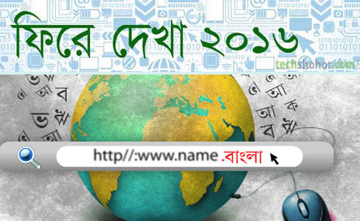 dot-bangla-techshohor
