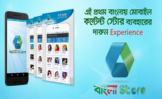 Bangla-store-Techshohor