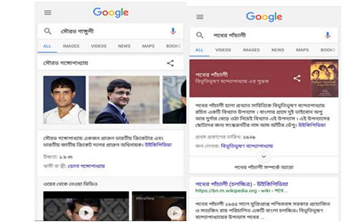 google_search_bengali_TechShohor