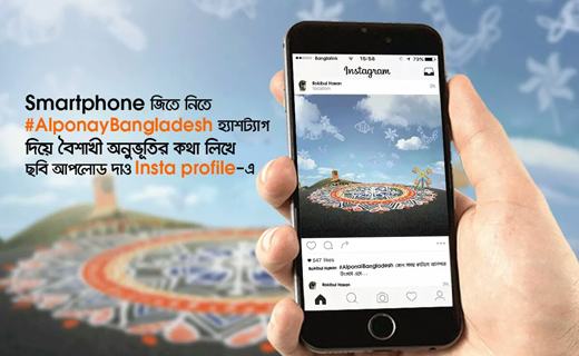Instagram Contest on Alponay Bangladesh-Image-techshohor