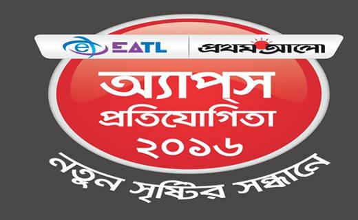 EATL-P-alo-App-COntst-Techshohor