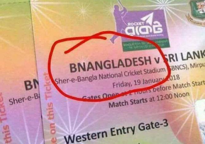 bangladesh-ticket-techshohor