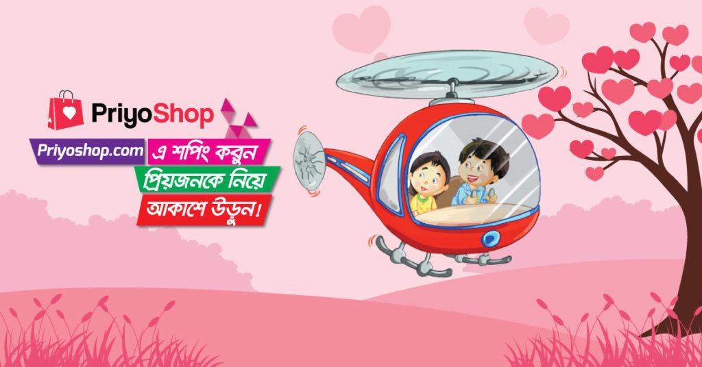 Valentine-Campaign-techshohor