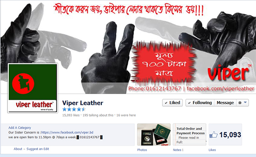 Viper Leather FB page-TechShohor